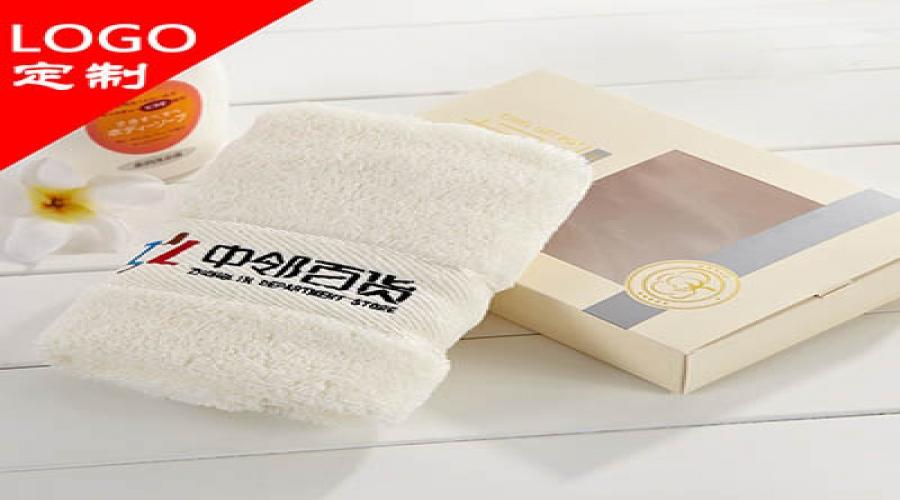 全棉毛巾定制案列
